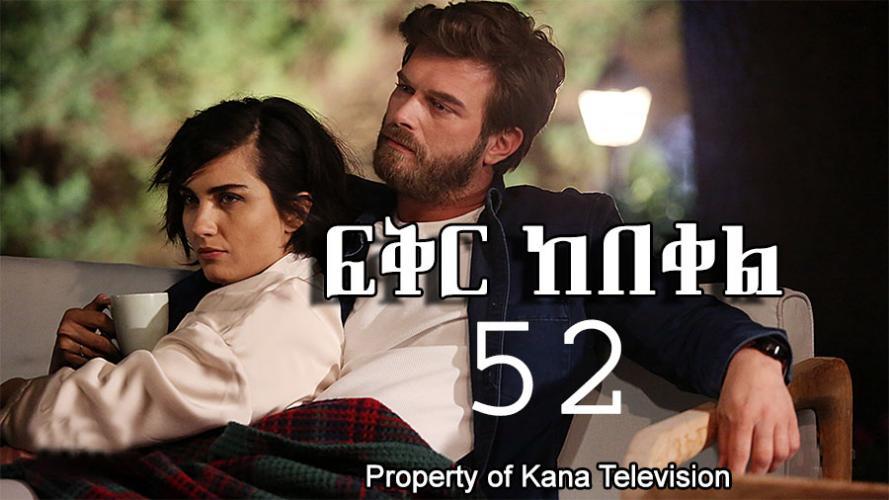 Fikir Kebekel - Part 52  (ፍቅር ከበቀል) Kana TV Drama
