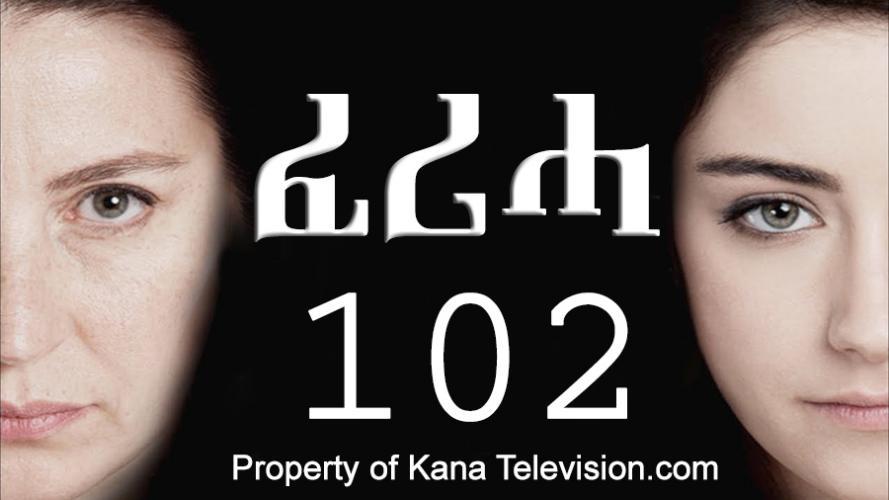 Feriha - Part 102  (ፈሪሓ)  Kana TV Drama