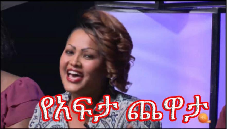 Ye Afta Chewata የአፍታ ጨዋታ: ዛሬ ከድምጻዊት ፍጹም ገብረጻድቅ ጋር የተደረገ አዝናኝ ጨዋታ