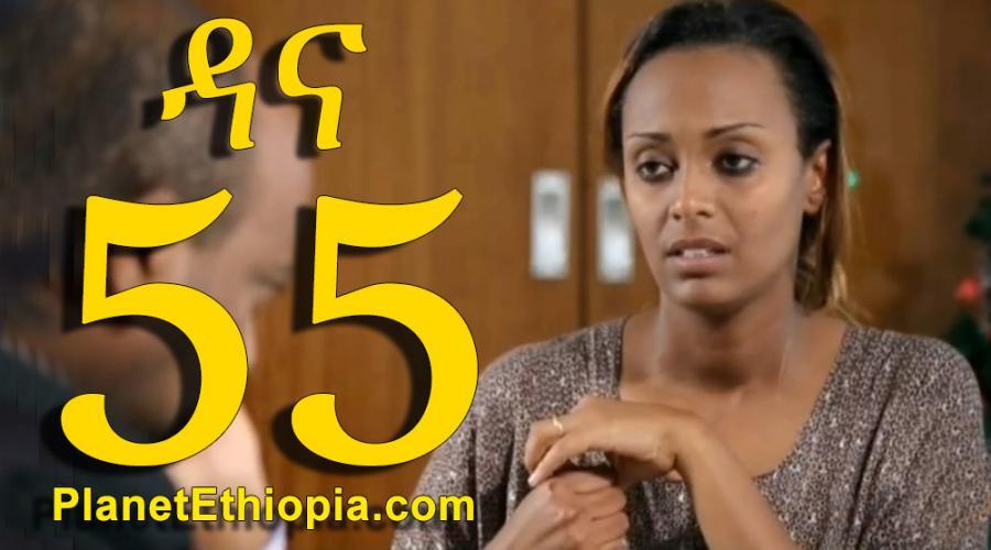 Dana Season 4 - Part 55 (ዳና)