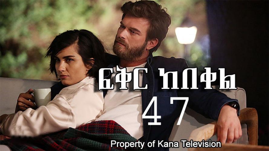 Fikir Kebekel - Part 47   (ፍቅር ከበቀል) Kana TV Drama