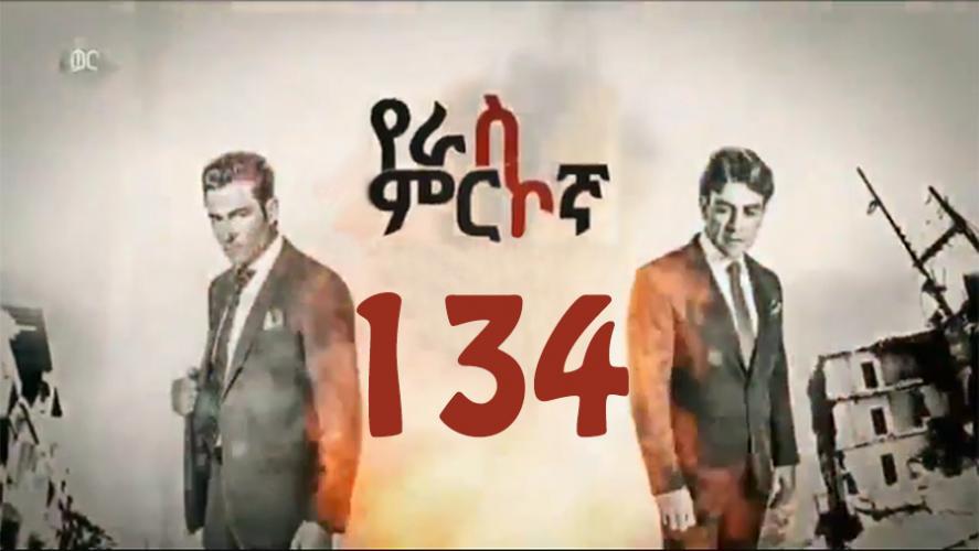 Yeras Mirkogna - Part 134   (የራስ ምርኮኛ) Kana TV Drama