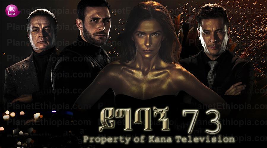 Yigbagn - Part 73  (ይግባኝ) Kana TV Drama