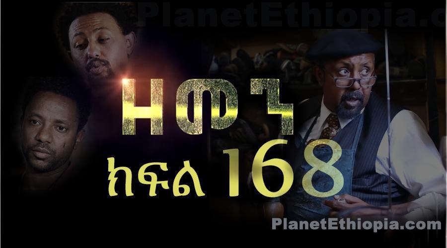 Zemen - Part 168 (ዘመን)