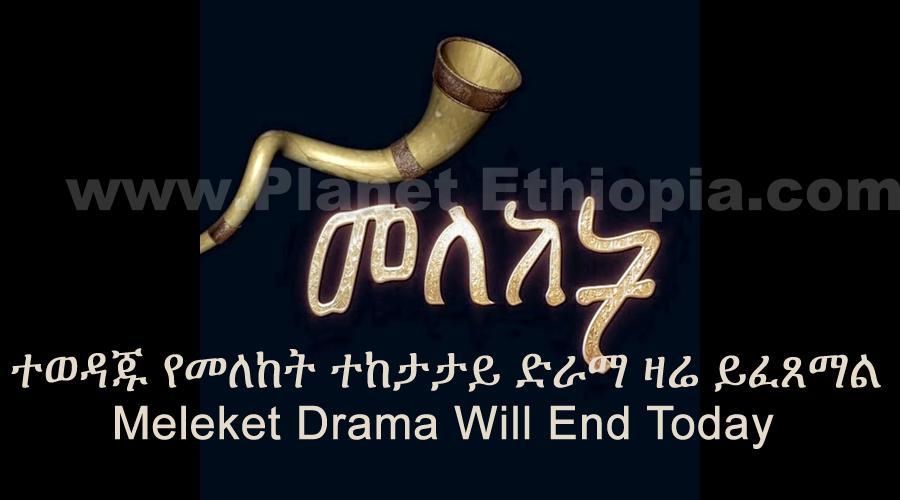 ተወዳጁ የመለከት ተከታታይ ድራማ ዛሬ ይፈጸማል - Meleket Drama Will End Today