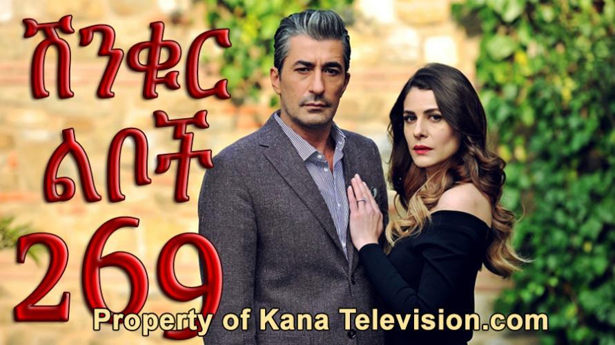 Shinkur Liboch - Part 269   (ሽንቁር ልቦች) Kana TV Drama
