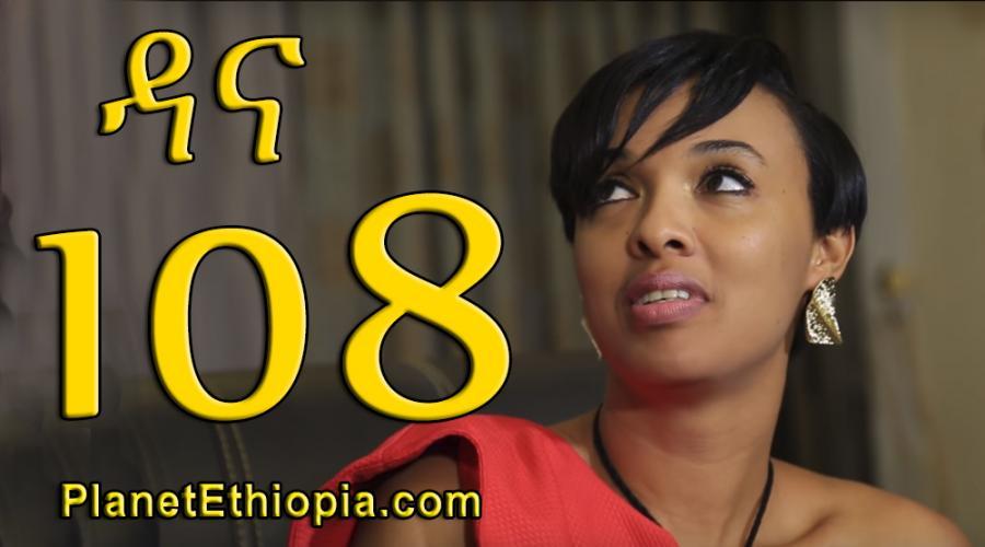 Dana Season 5 - Part 108  (ዳና)