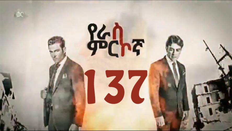 Yeras Mirkogna - Part 137   (የራስ ምርኮኛ) Kana TV Drama
