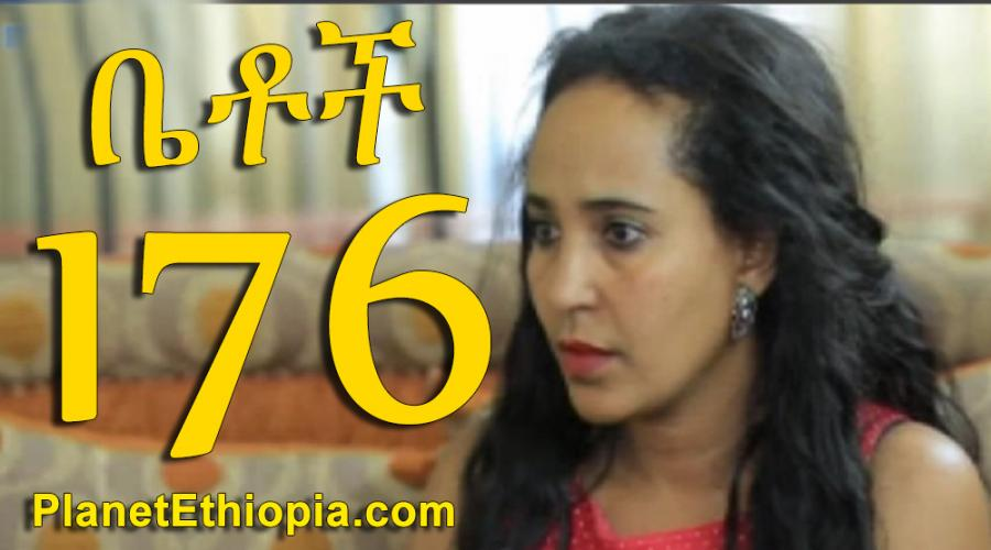 "Betoch - Part 176  (ቤቶች)  ""የሠርግ ጥሪ"""