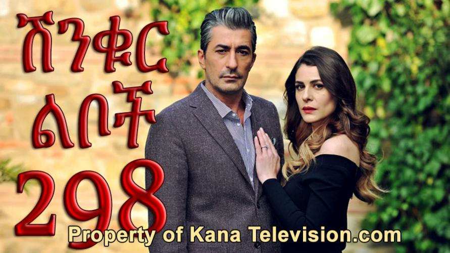 Shinkur Liboch - Part 298 መጨረሻው ክፍል   (ሽንቁር ልቦች) Kana TV Drama