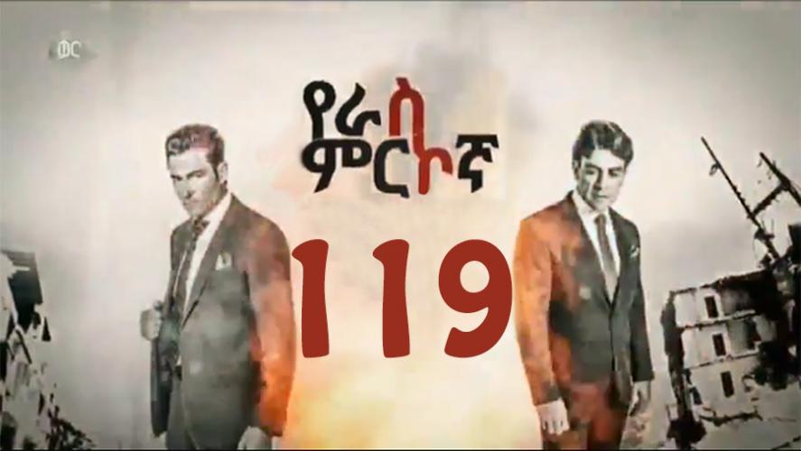 Yeras Mirkogna - Part 119   (የራስ ምርኮኛ) Kana TV Drama