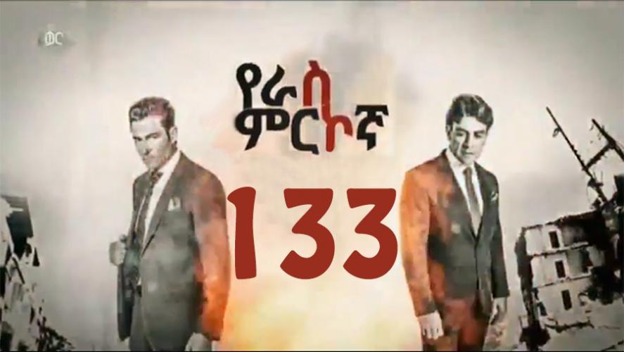 Yeras Mirkogna - Part 133   (የራስ ምርኮኛ) Kana TV Drama