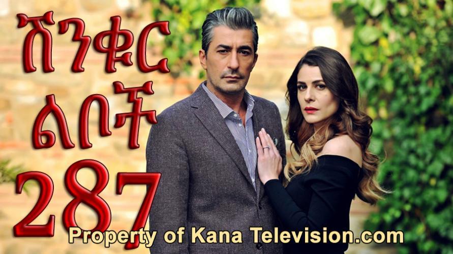Shinkur Liboch - Part 287  (ሽንቁር ልቦች) Kana TV Drama