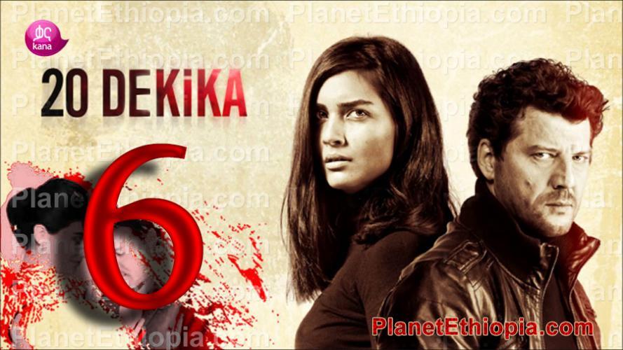 20 Dekika - Part 6 (20 ደቂቃ) Kana TV Drama