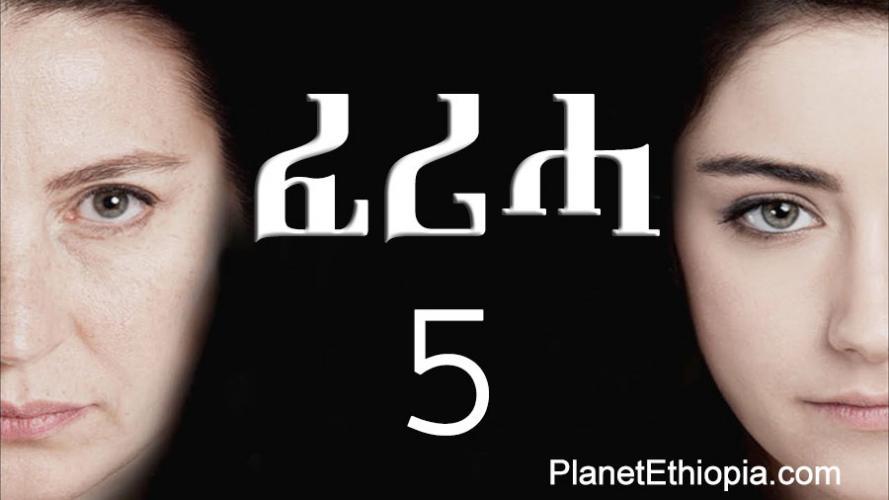 Feriha - Part 5 (ፈሪሓ)  Kana TV Drama