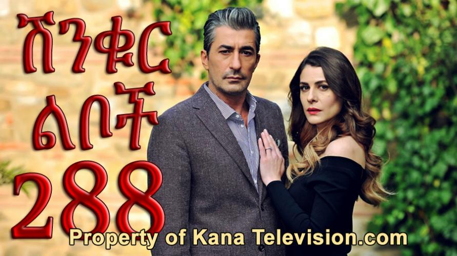 Shinkur Liboch - Part 288  (ሽንቁር ልቦች) Kana TV Drama