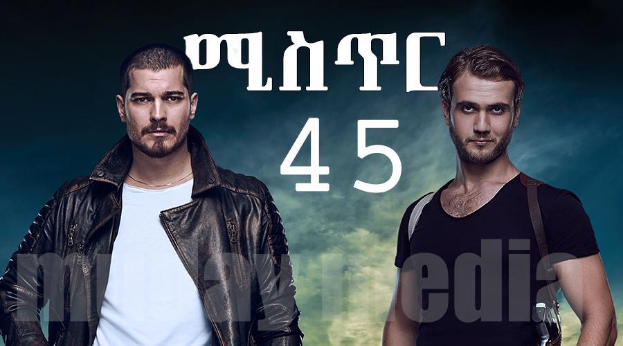 Mistir - Part 45 (ሚስጥር) Kana TV Drama