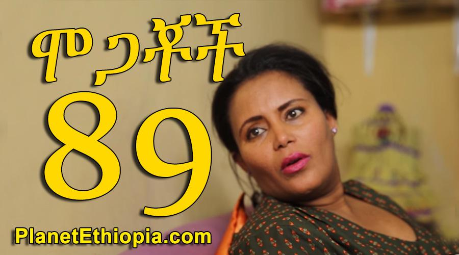 Mogachoch - Part 89 (ሞጋቾች)