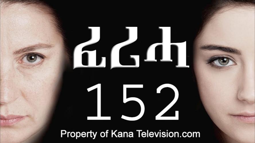 Feriha - Part 152 (ፈሪሓ) Kana TV Drama