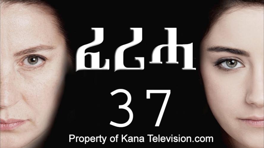 Feriha - Part 37  (ፈሪሓ)  Kana TV Drama