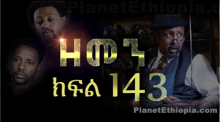 Zemen - Part 143 (ዘመን)