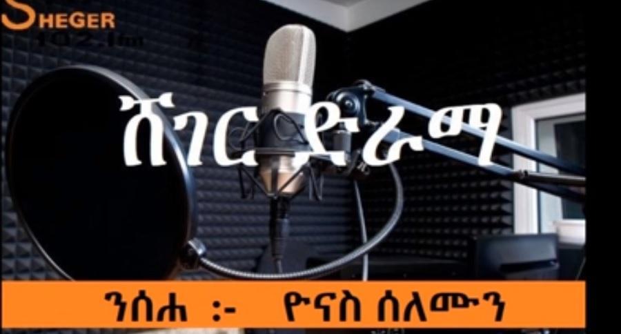 Sheger FM 102.1 Drama: Neseha ንሰሐ
