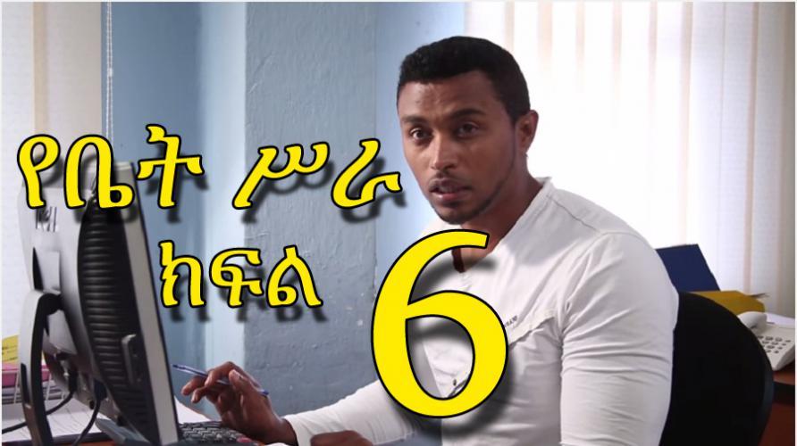 Yebet Sira - Part 6