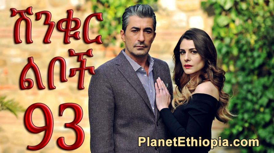 Shinkur Liboch - Part 93 (ሽንቁር ልቦች) Kana TV Drama