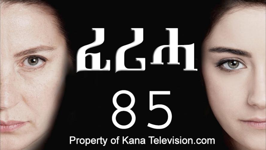 Feriha - Part 85  (ፈሪሓ) Kana TV Drama