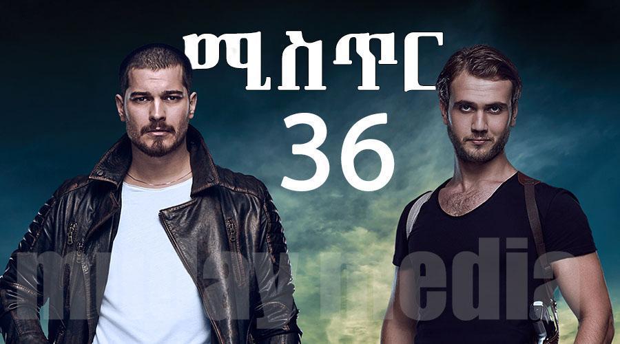 Mistir - Part 36 (ሚስጥር) Kana TV Drama