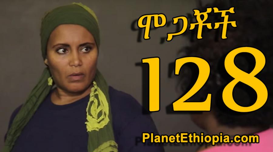 Mogachoch Season 6 - Part 128 (ሞጋቾች)