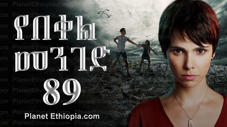 Yebeqel Menged - Part 89 (የበቀል መንገድ) Kana TV Drama