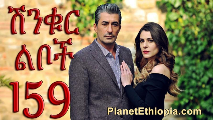 Shinkur Liboch - Part 159  (ሽንቁር ልቦች) Kana TV Drama