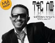 Teddy Afro - Walia መሬት ሲመታ (Amharic)